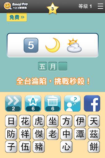 123猜猜猜™ 台灣版 - Emoji Pop™