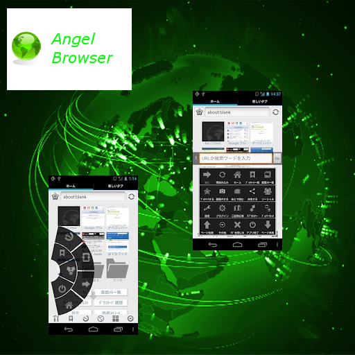 Angel Browser 通訊 App LOGO-APP開箱王