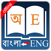 Bangla Dictionary Light
