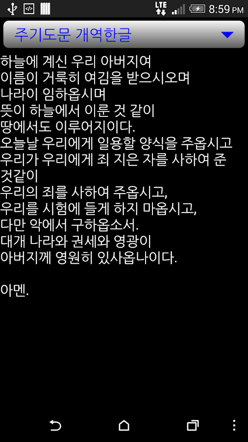 성경과 찬송(Bible and Hymns) - screenshot