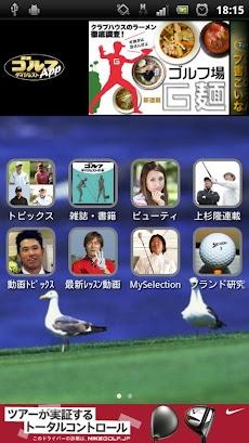 ゴルフダイジェスト・アプリのおすすめ画像1