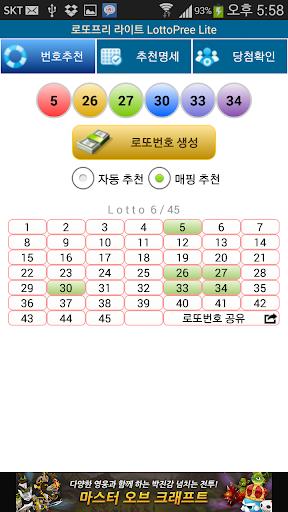 로또프리 라이트 - 추천 로또번호 생성 당첨확인