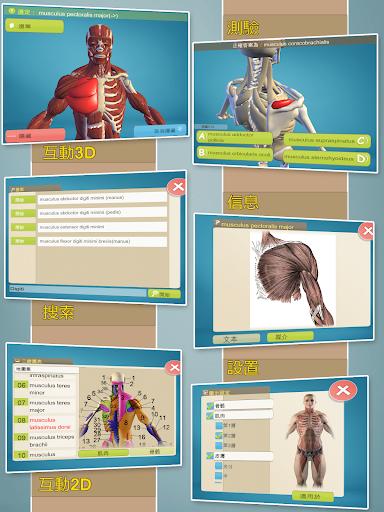 易解剖 3D
