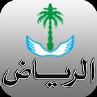 AlRiyadh icon