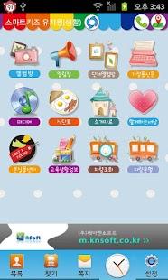 꽃내음풀내음해돋이유치원 - screenshot thumbnail