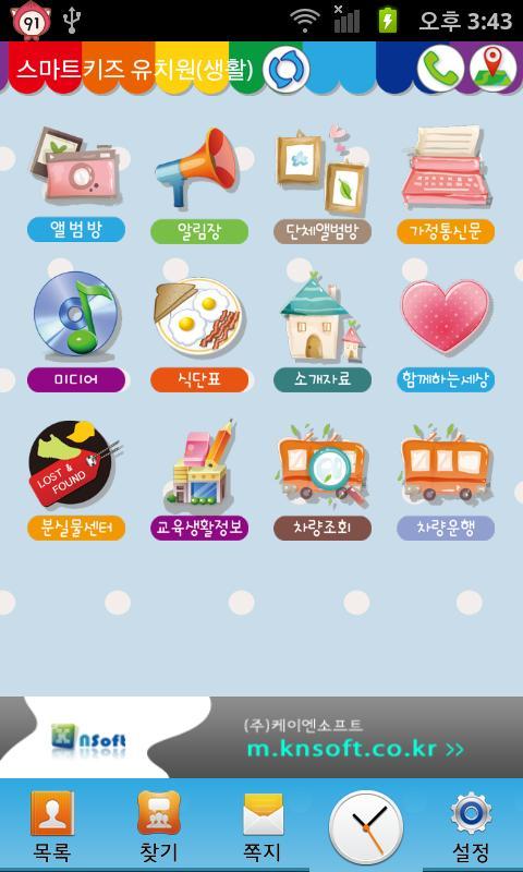 꽃내음풀내음해돋이유치원 - screenshot