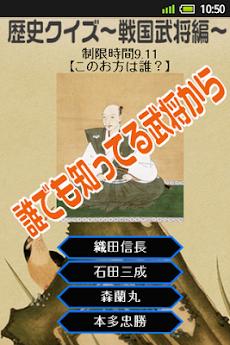 歴史クイズ-戦国武将編のおすすめ画像2