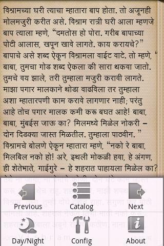 essay in marathi language on trees