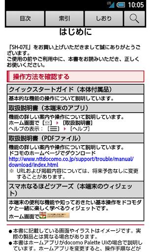 SH-07Eu3000u53d6u6271u8aacu660eu66f8 1.0 Windows u7528 2