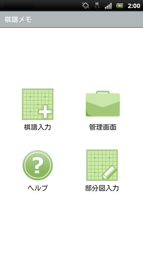 棋譜メモ- screenshot