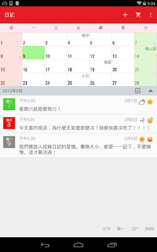 【免費工具App】新日記: 中文日記本 / 記事本-APP點子