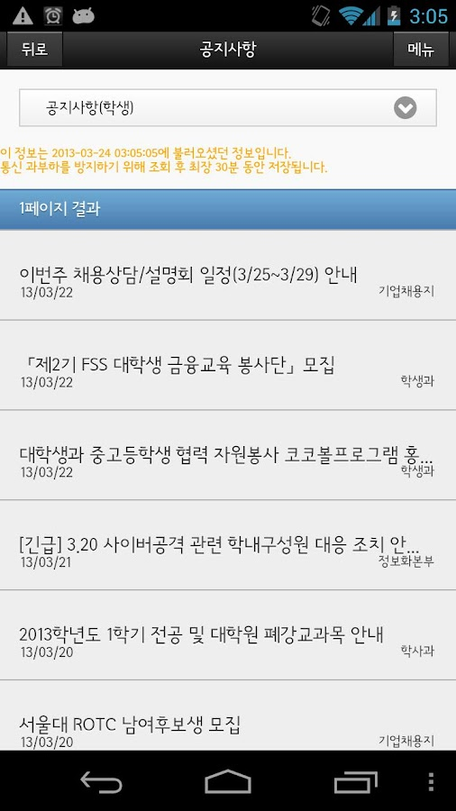 서울대학교, inSNU+ - screenshot