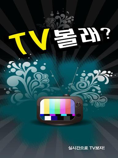 TV볼래 뉴스도 실시간 TV시청 도우미