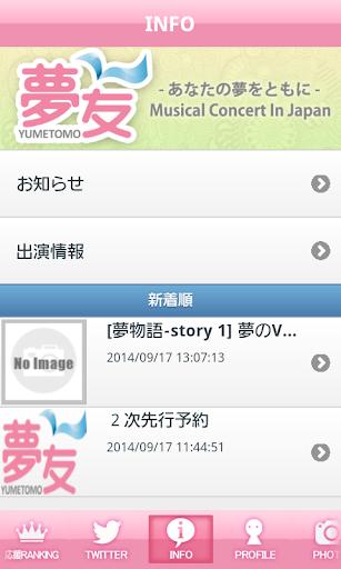 玩免費娛樂APP|下載YUMETOMO app不用錢|硬是要APP