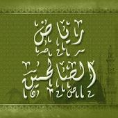 Riyad Al Salehin رياض الصالحين