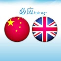 Bing Chinese English logo
