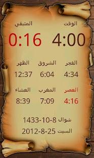 Prayer Times - أوقات الصلاة
