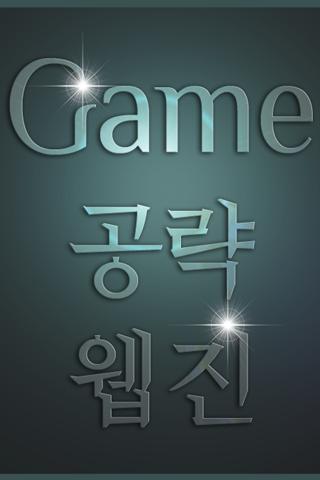 게임공략 Webzine