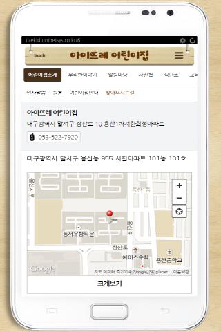【免費通訊App】아이뜨레 어린이집, 아이뜨레-APP點子