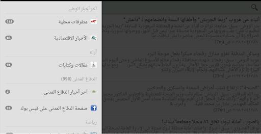 السعودية اليوم أخبار السعودية