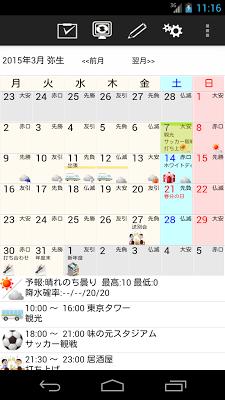 カレンダー&予定表 - screenshot