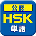 HSK Vocabulary Training icon