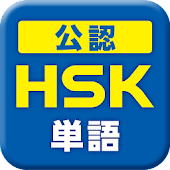 HSK Vocabulary Training
