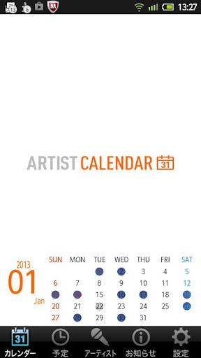 アーティスト・カレンダー