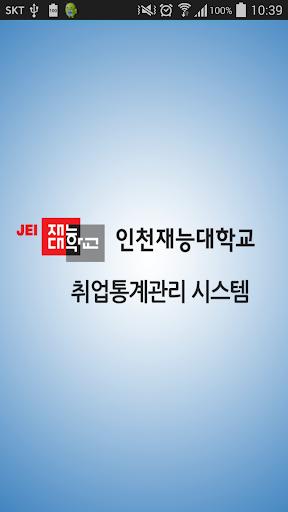 인천재능대학교 취업통계관리 시스템
