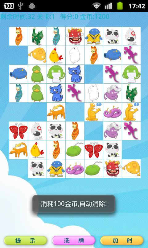 球星拼图游戏 - screenshot
