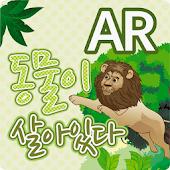 동물이살아있다 증강현실 AR 퍼즐북