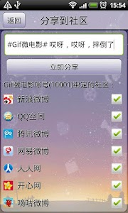 Gif微电影 screenshot 3