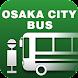 大阪シティバス接近情報