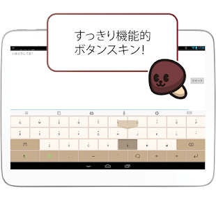 Simeji(Japanese Keyboard) - screenshot thumbnail