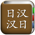 All日语词典, Japanese ⇔ Chinese icon