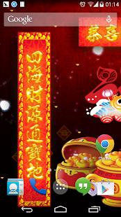 春节对联壁纸FREE
