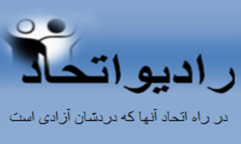 Radio Etehad - screenshot