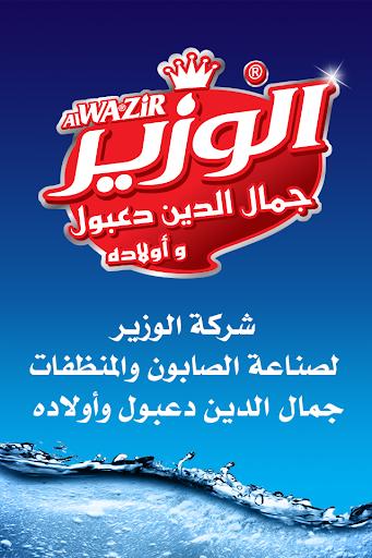Alwazeer for Detergent