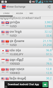 Khmer Exchange