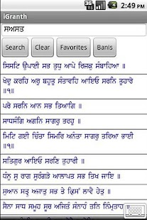 iGranth Gurbani Search - screenshot thumbnail