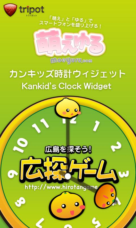 KankidsAnalogClockWidget- screenshot