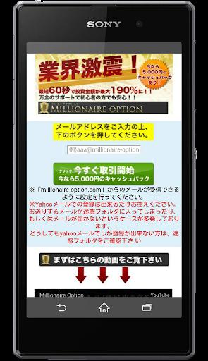 副業・内職・お小遣い稼ぎ◆稼げる投資!快適ブラウザアプリ