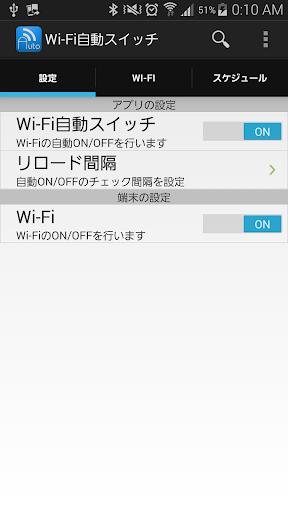WiFi自動接続スイッチ パケット節約・バッテリー節約!