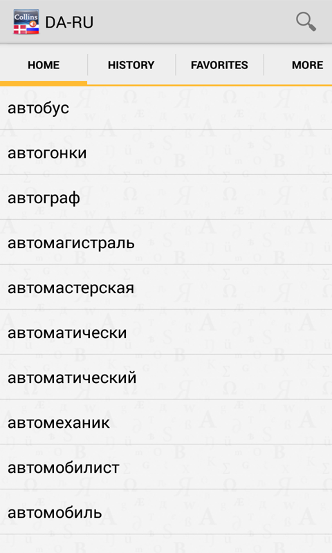 Danish-Russian Dictionary TR- screenshot