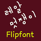 NeoRealdandy Korean Flipfont icon