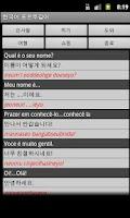 Screenshot of Korean Portuguese Dictionary