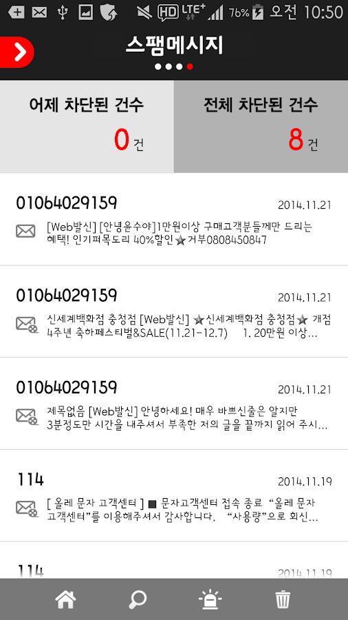 올레 스팸차단 - screenshot