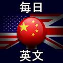 每日英文 icon