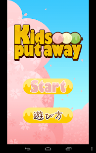 Kids put away- screenshot thumbnail