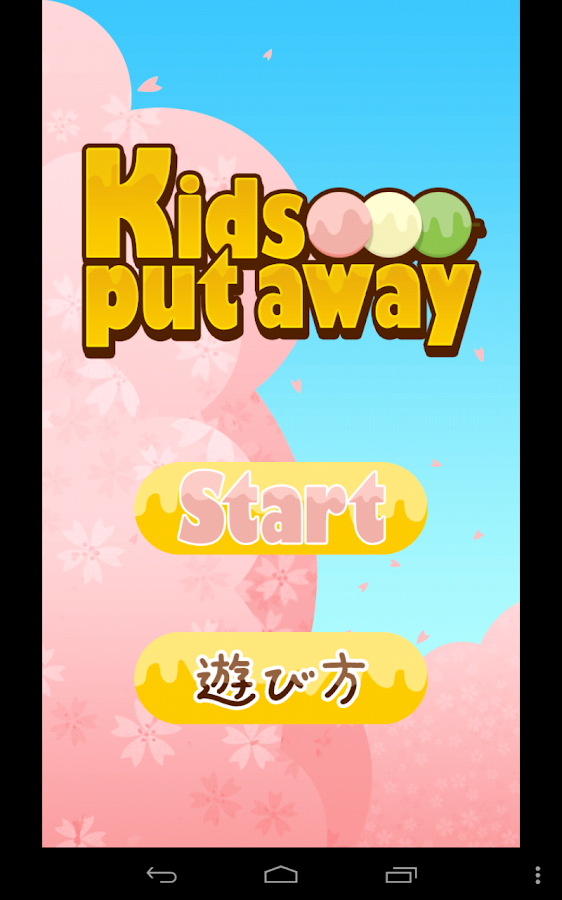 Kids put away- screenshot